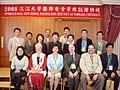 International Safe School Designation Site Visit at Tamkang University 20081117.jpg