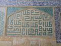 Isfahan 1220198 nevit.jpg