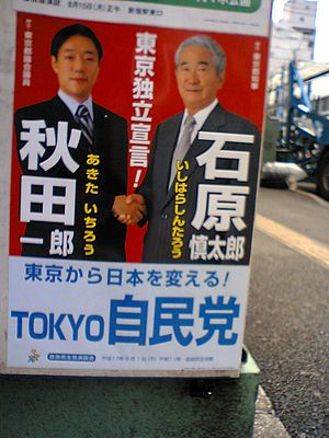 Ishihara2.jpg