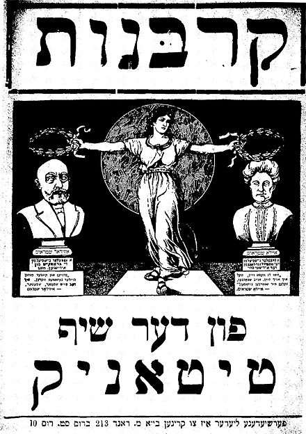 "Isidor and Ida Strauss statues being blessed by an angel, ""Victims of the Ship Titanic"", Yiddish penny song Isidore and Ida Strauss, sacrifices of the ship Titanic.jpg"