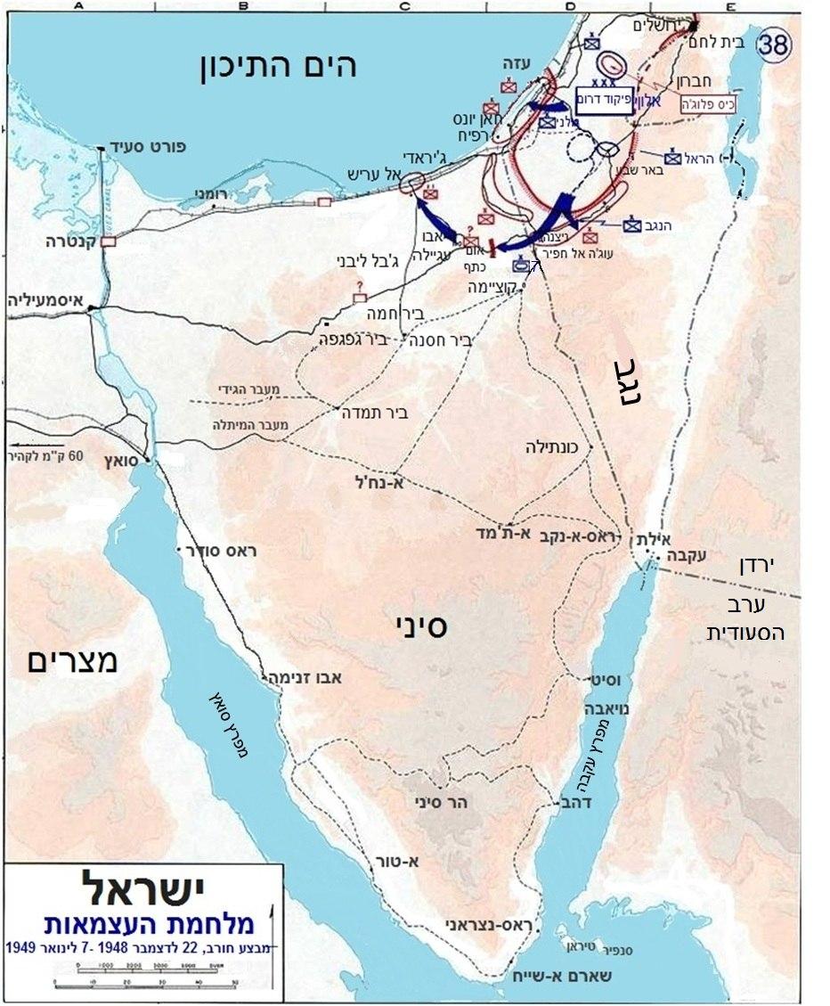 Israeli War of Independence - Operation Horev - Hebrew