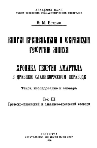 File:Istrin Amartol-3-1930.djvu