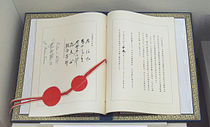 Japan US Treaty of Mutual Security and Cooperation 19 January 1960.jpg