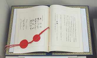 Treaty of Mutual Cooperation and Security Between the United States and Japan - Treaty signature page