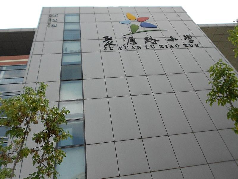 File:Ju Yuan Lu Xiao Xue, Zhengzhou, Henan, China - panoramio.jpg