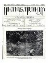 Kajawen 21 1927-05-26.pdf