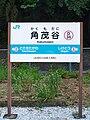 Kakumodani station 20100612 03.jpg