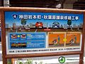 Kanda-Iwamotochō, Akihabara pavement repair work notification board (2007-09-20 08.27.05 by VideogameVisionary.com).jpg