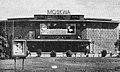 Kino Moskwa w Warszawie ok. 1975.jpg