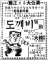 "Korean newspaper advertisement ""Hold That Ghost"".png"