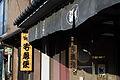 Kuronekoyamato in Kawagoe (3203705366).jpg