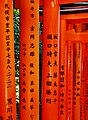 Kyoto Schrein Fushimi-Inari-taisha Torii 42.jpg