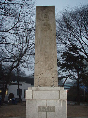 Yonsei University - Lee Han Yeol Memorial