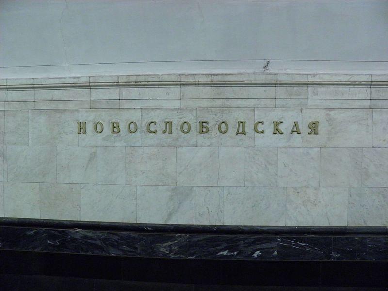 File:Métro de Moscou - station Novoslobodskaya (1).jpg