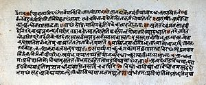 Isha Upanishad - A manuscript page from the Isha Upanisad.