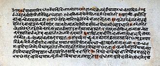 Isha Upanishad - A manuscript page from the Isha Upanisad.