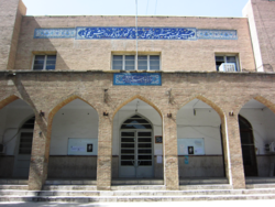 Main Building of Kharazmi University.png