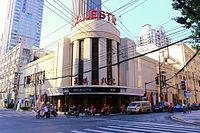 Majestic Theatre in Shanghai.jpg