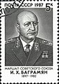 Marshal of the USSR 1987 CPA 5895.jpg