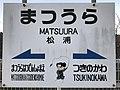 Matsuura Station Sign 5.jpg