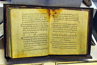 Menaion - A Menaion in the Church Slavonic language, 12th century, Novgorod