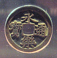 Ming coin used as currency in Japan.jpg