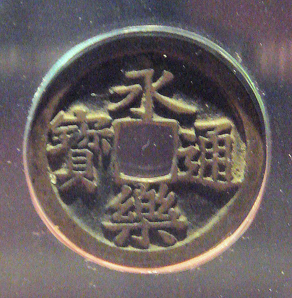 File:Ming coin used as currency in Japan.jpg