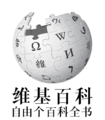 New Wu Wikipedia logo.png
