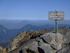Mount Nikkō-Shirane - Image: Nikko shirane san summit 2006 11 05