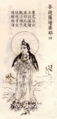 No. 4 - Picture of Amoghapasha (不空羂索觀音 or 不空羂索观音; Bukong Juansuo Guanyin) in a Chinese Buddhist tract on the Nilakantha Dharani, or Great Compassion Mantra (大悲咒; Dàbēi zhòu), corresponding to line 4.png