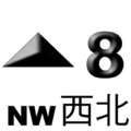 No. 8 Northwest Gale or Storm Signal.png