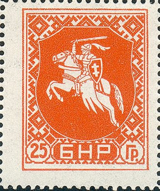 Belarusian People's Republic - Image: Pahonia (25 Hrošaŭ, Orange), Stamp of Belarusian People's Republic