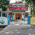 Panchayatoffice.jpg