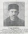 Pano Izmirliev IMARO.jpg