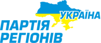 Party of Regions logo (Ukrainian).png