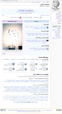 Persian Wikipedia's Main Page screenshot.png