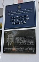 Poltava Pushkina Str. 83a Memorial Table of Yu.Pobedonostsev (YDS 6877).jpg