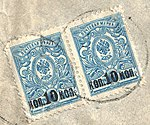 Postage stamp detail, Russia 1917-06-29 money cover reverse (cropped).jpg