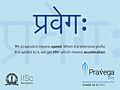Pravega Etymology.jpg