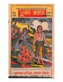 Puran Bhagat - Qadir Yar.pdf