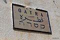 Qatra police station near gedera israel efi elian building name.jpg