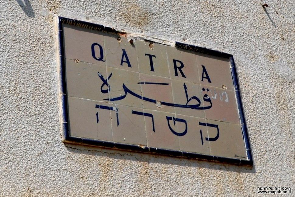 Qatra police station near gedera israel efi elian building name