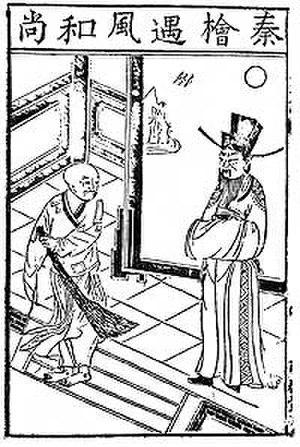 Qin Hui - 'Qin Hui encounters the Monk of the Wind' from the Tale of the Eastern Window novel.