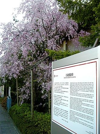 Ritsumeikan University - The Ritsumeikan Charter