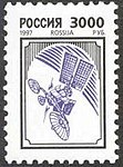 Russia stamp 1997 № 352a.jpg