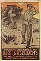 Russian poster WWI 057.jpg