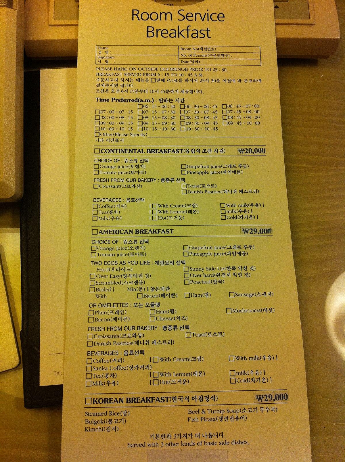 File Sk Korea Tour ɦ–爾 Ɯ€ä½³è¥¿æ–¹ ɦ–爾花園酒店 Best Western Premier Seoul Garden Hotel Room Service Breakfast Form July 2013 Jpg Wikimedia Commons