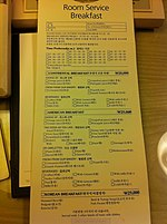 File:SK Korea tour 首爾 最佳西方 首爾花園酒店 Best Western Premier Seoul Garden Hotel room service breakfast form July-2013.JPG