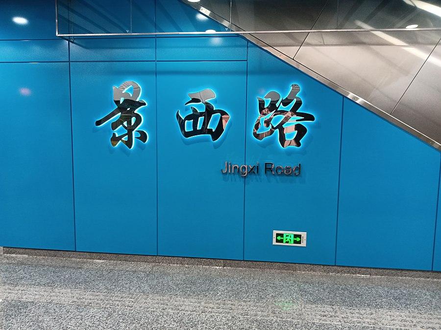 Jingxi Road station