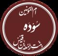 Sawda-bint-Zamʿa2.png